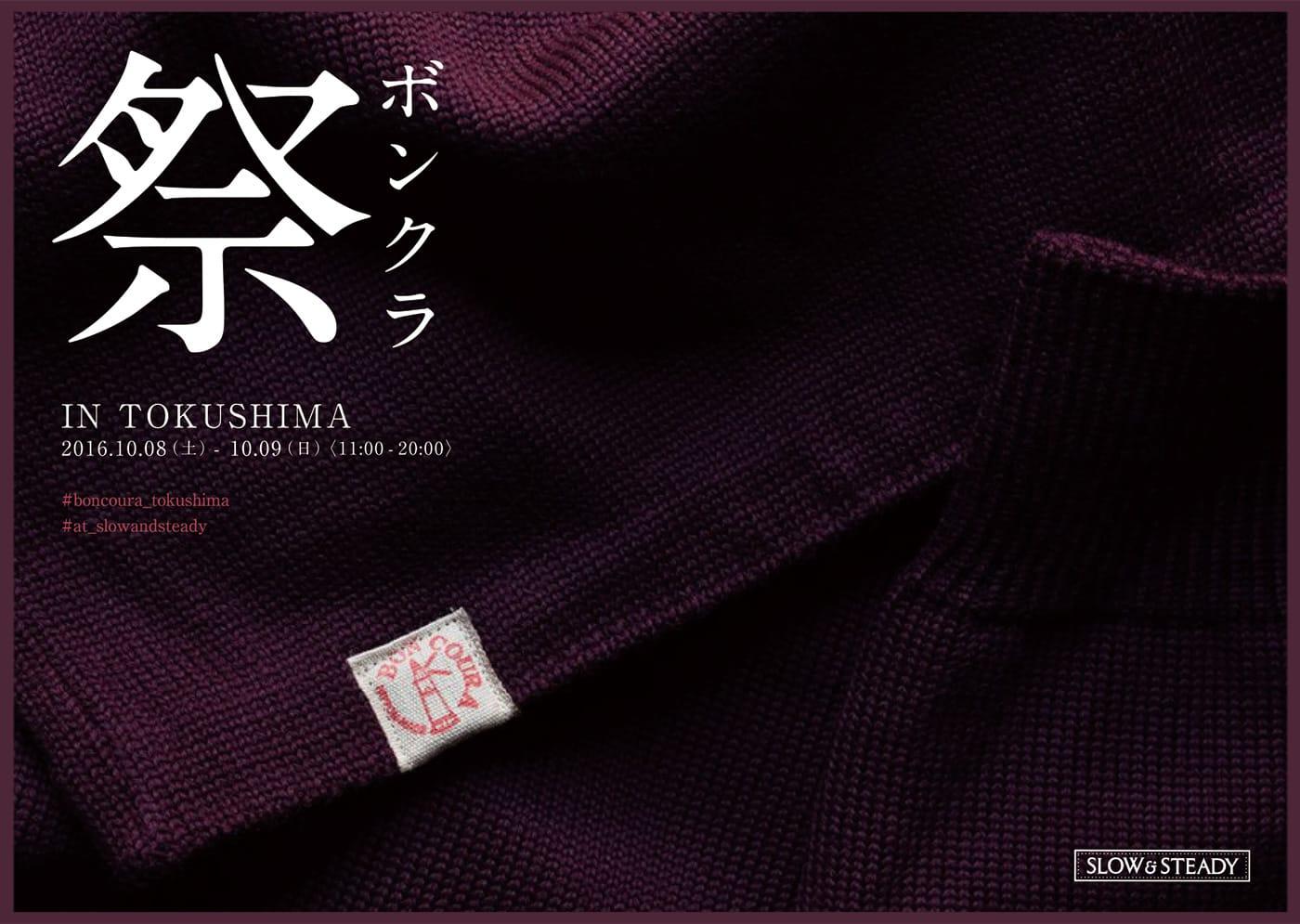 「ボンクラ祭」IN TOKUSHIMA 開催のお知らせ